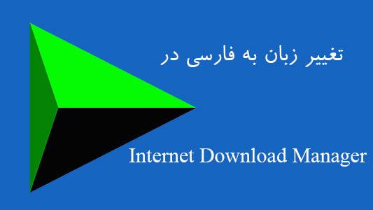 آموزش فارسی کردن اینترنت دانلود منیجر (IDM)