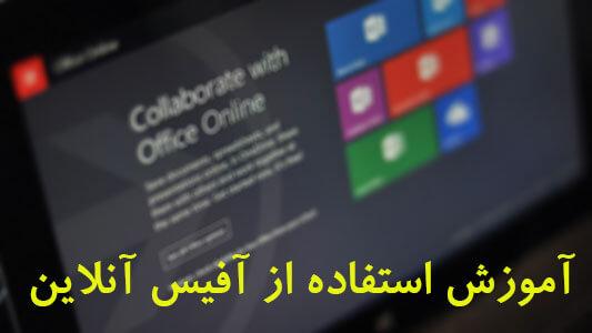 استفاده از آفیس آنلاین