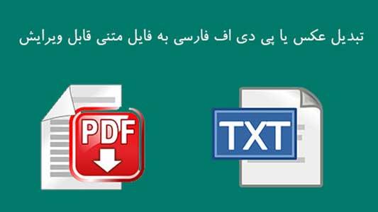 تبدیل عکس یا پی دی اف فارسی به فایل متنی قابل ویرایش