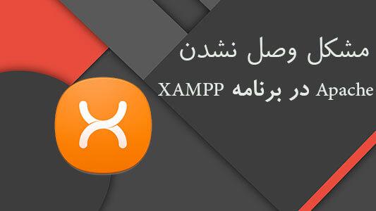 مشکل وصل نشدن Apache در برنامه XAMPP