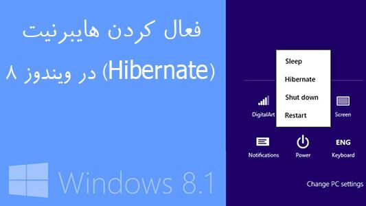 فعال کردن هایبرنیت (Hibernate) در ویندوز ۸