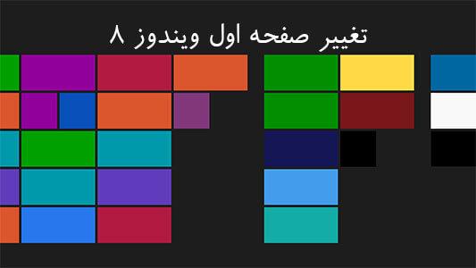 تغییر صفحه اول ویندوز ۸