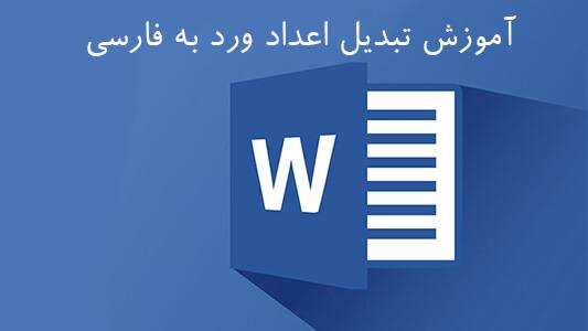 آموزش تبدیل اعداد ورد به فارسی