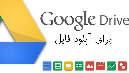 استفاده از Google Drive برای آپلود فایل
