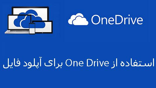 استفاده از One Drive برای آپلود فایل