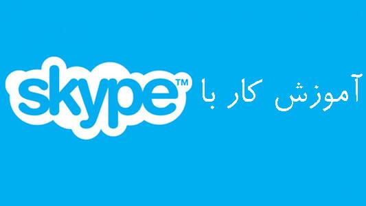 آموزش کار با اسکایپ ( skype )