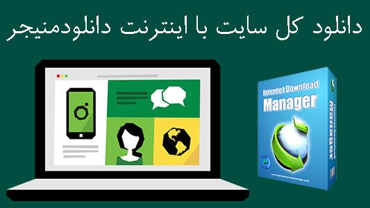 دانلود کل سایت با اینترنت دانلودمنیجر ( IDM )