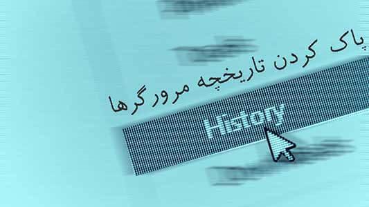 پاک کردن تاریخچه مرورگرها (History)