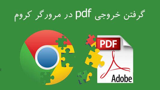 گرفتن خروجی pdf در مرورگر کروم