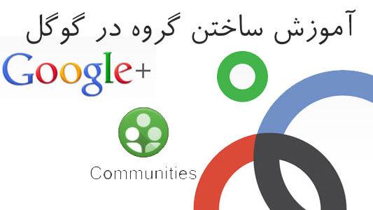 آموزش ساختن گروه در گوگل
