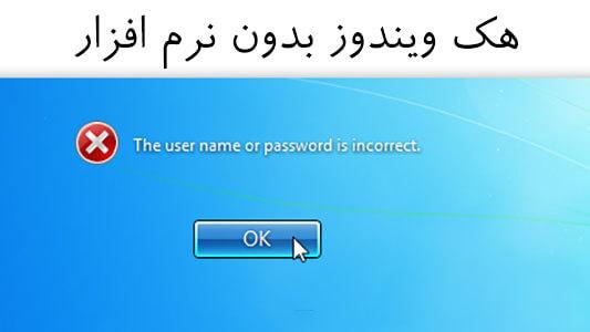 پسورد ویندوز خود را فراموش کرده اید! (هک ویندوز بدون نرم افزار)