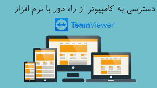 دسترسی به کامپیوتر از راه دور با نرم افزار TeamVeiwer