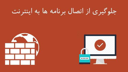 جلوگیری از اتصال برنامه ها به اینترنت