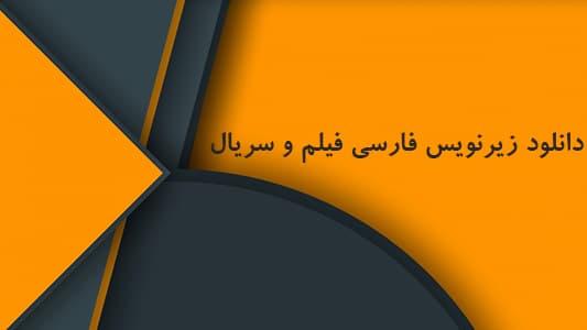 دانلود زیرنویس فارسی فیلم و سریال