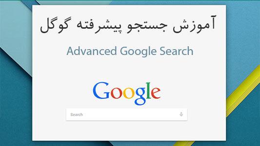 آموزش جستجو پیشرفته گوگل (Advanced Search)